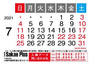 2021年7月営業美カレンダー