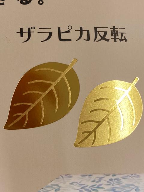 ザラピカ葉
